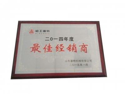 惠龙机械荣获2014年度最佳经销商
